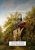 Любовь Карпенко -Сборник прозы. Рассказы, мистика, сказки, фантастика