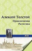 Алексей Толстой -Приключения Растегина