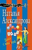 Наталья Александрова -Дама с жвачкой