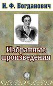 И. Богданович -Избранные произведения