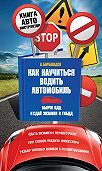 Андрей Барбакадзе -Как научиться водить автомобиль