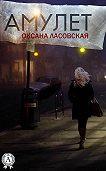 Оксана Ласовская -Амулет