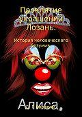 Дмитрий Боррони -Проклятие украшений Лозань: история человеческого безумия