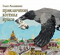 Ольга Малышкина -Приключения котёнка Брыся