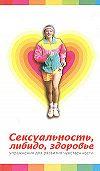 Юлия Никитина -Сексуальность, либидо, здоровье. Упражнения для развития чувственности