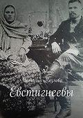 Наталья Козлова -Евстигнеевы