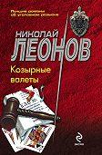 Николай Леонов - Козырные валеты