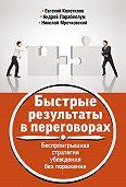 Николай Мрочковский -Быстрые результаты в переговорах. Беспроигрышная стратегия убеждения без поражения