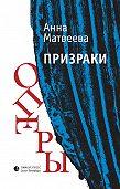 Анна Матвеева -Призраки оперы (сборник)