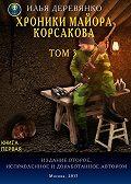 Илья Деревянко -Хроники майора Корсакова. Том 3. Книга первая