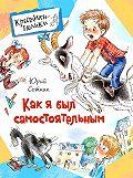 Юрий Вячеславович Сотник -Как я был самостоятельным (сборник)
