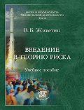 Владимир Живетин -Введение в теорию риска (динамических систем)