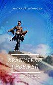 Наталья Шевцова -Хранители рубежей