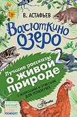Виктор Астафьев -Васюткино озеро. Рассказы с вопросами и ответами для почемучек