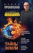 Игорь Прокопенко -Тайны Земли