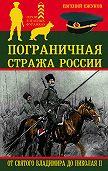 Евгений Ежуков -Пограничная стража России от Святого Владимира до Николая II