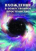 П. Соболев -Вхождение вбожественное пространство. Новый взгляд на жизнь, на духовный мир, на реальный мир природы