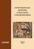 Н. Симонова -Христианская Церковь в Высокое Средневековье