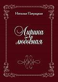 Наталья Патрацкая -Лирика любовная. Стихи
