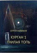 Сергей Байбаков -Курган 1. Гнилая топь