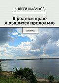 Андрей Шаламов -Вродном краю идышится привольно