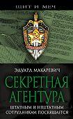 Эдуард Федорович Макаревич -Секретная агентура