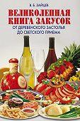 Виктор Зайцев -Великолепная книга закусок. От деревенского застолья до светского приема