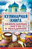 Елена Исаева - Кулинарная книга православных постов и праздников