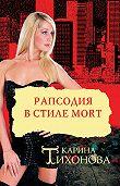 Карина Тихонова -Рапсодия в стиле mort