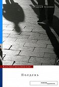 Наталья Горбаневская -Полдень: Дело о демонстрации 25 августа 1968 года на Красной площади