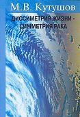 Михаил Владимирович Кутушов -Диссимметрия жизни – симметрия рака