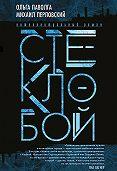 Михаил Перловский -Стеклобой