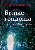 Виктор Довженко -Белые гондолы. Дары Отступника
