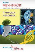 Илья Ильич Мечников -Природа человека (сборник)