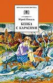 Юрий Коваль -Кепка с карасями (сборник)