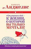 Барбара де Анджелис -#От уныния и бед – к жизни, о которой вы только мечтали! Шагни в новую реальность!