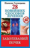 Полина Голицына - 28 новейших способов лечения заболеваний почек