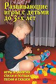 В. Лещинская -Развивающие игры с детьми до 3-х лет