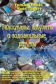 Кейт Павитт -Талисманы, амулеты и зодиакальные геммы