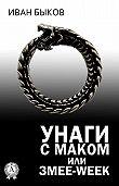 Иван Быков -Унаги с маком или Змее-Week