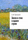 Андрей Троицкий -Закон истих водном строю. Ученье врадость