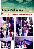 Елена Рыбакова -Попа тоже человек