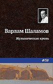 Варлам Шаламов -Жульническая кровь