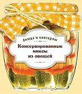 С. Иванова -Консервированные миксы из овощей