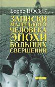 Борис Носик - Записки маленького человека эпохи больших свершений (сборник)