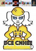 Екатерина Зуева -Все синее