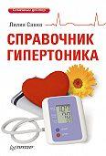 Лилия Савко -Справочник гипертоника