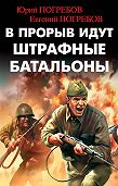Юрий Погребов, Евгений Погребов - В прорыв идут штрафные батальоны