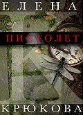 Елена Крюкова -Пистолет