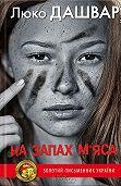 Люко Дашвар -На запах м'яса